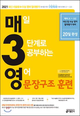 매3영 매일 3단계로 공부하는 영어 문장구조 훈련 (2020년)
