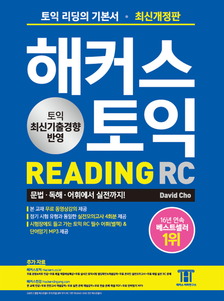 해커스 토익 READING 리딩 RC