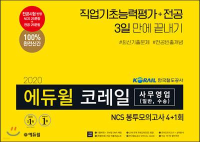2020 에듀윌 코레일 한국철도공사 사무영업 NCS 봉투모의고사 4+1회