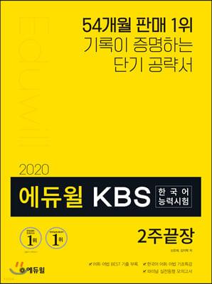 2020 에듀윌 KBS한국어능력시험 2주끝장