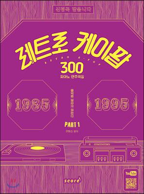 레트로 케이팝 300 피아노 연주곡집 PART 1