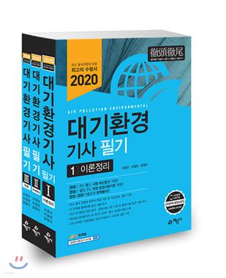2020 대기환경기사 필기