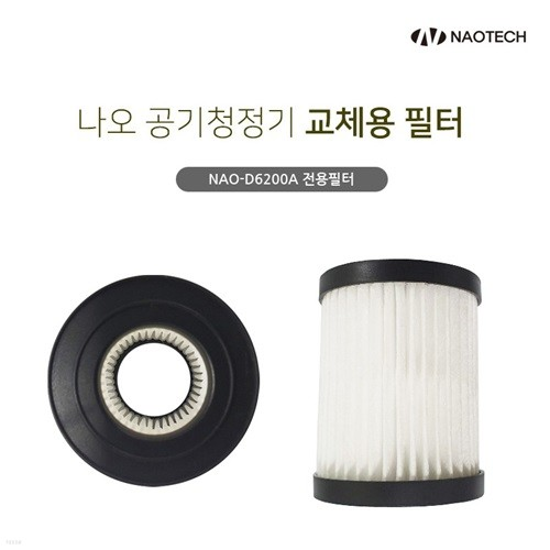 나오테크 소모품 NAO-D6200A 공기청정기 전용필...