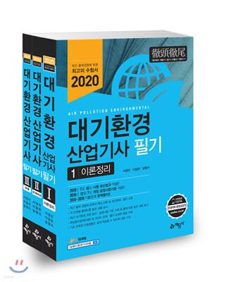 2020 대기환경산업기사 필기