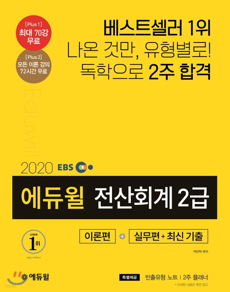 2020 EBS 에듀윌 전산회계 2급 이론편+실무편+최신 기출