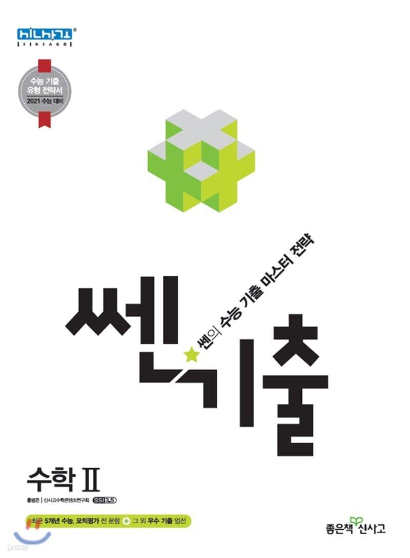쎈기출 고등 수학 2 (2020년)