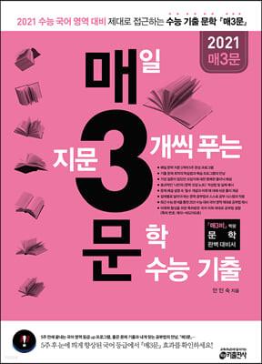 매3문 매일 지문 3개씩 푸는 문학 수능 기출 (2020년)