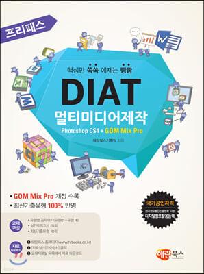 프리패스 DIAT 멀티미디어제작 Photoshop CS4 + GOM Mix Pro