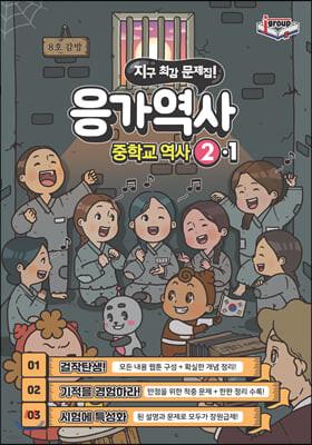 응가역사 중학교 역사 2-1 (2021년용)