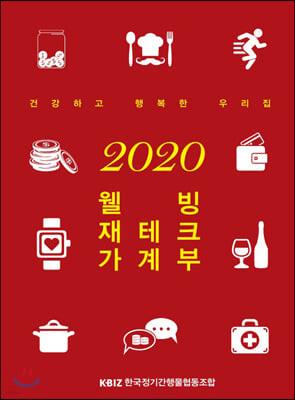2020 웰빙 재테크 가계부