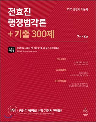 2020 전효진 행정법각론 + 기출 300제