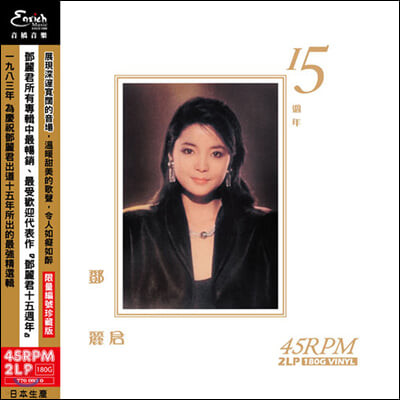 Teresa Teng (등려군) - 15th Anniversary [2LP]