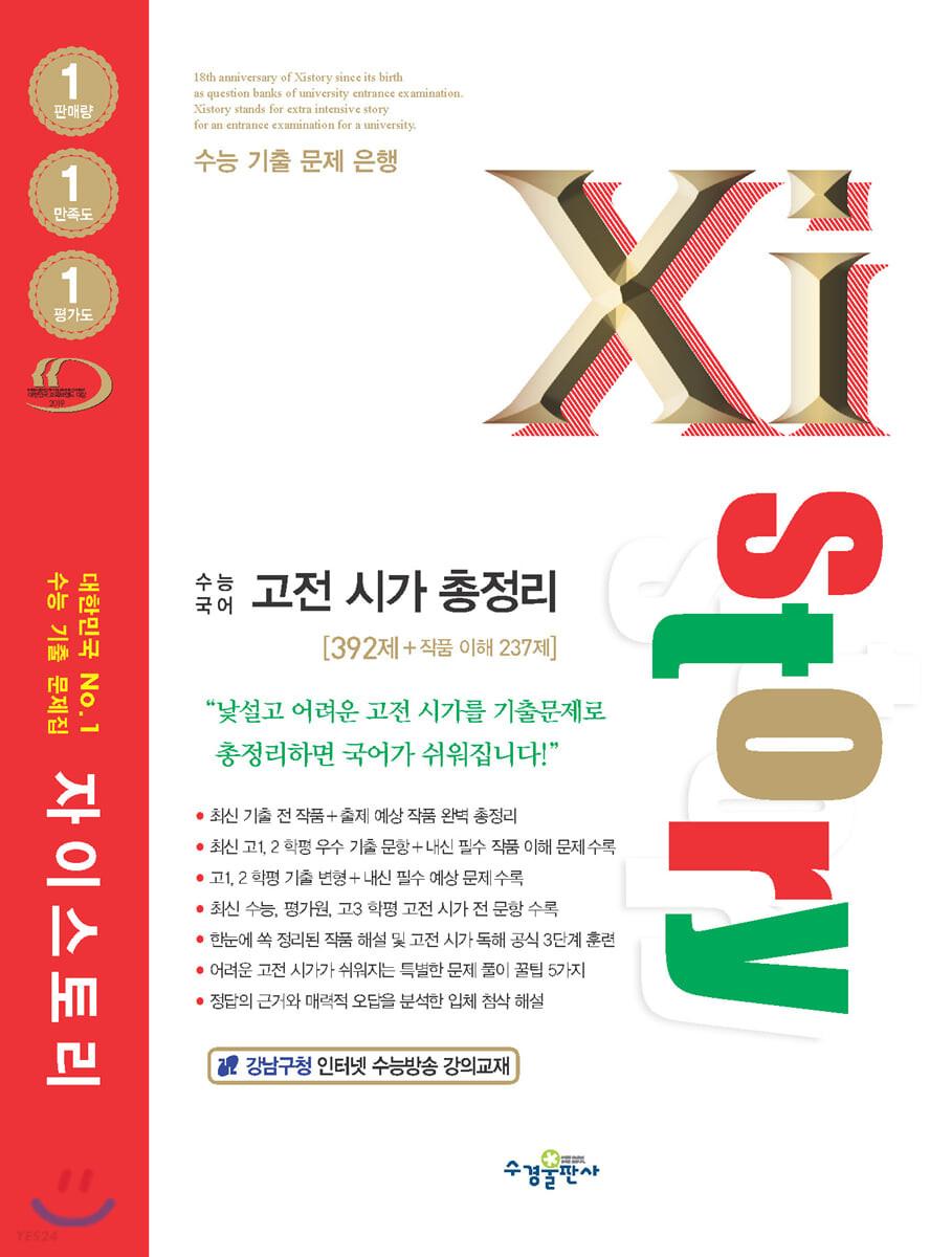 Xistory 자이스토리 수능 국어 고전 시가 총정리 (2021년용)