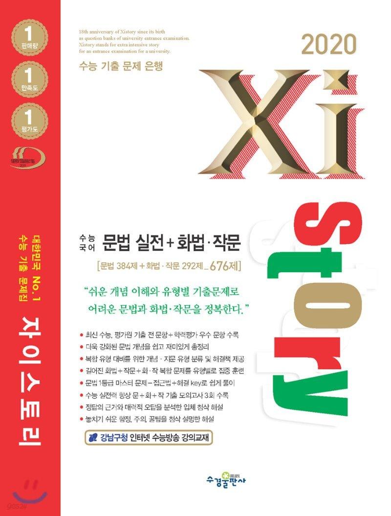 2020 Xistory 자이스토리 수능 국어 문법 실전+화법·작문 실전
