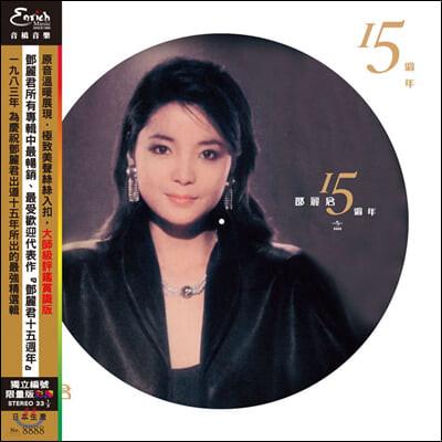 등려군 (Teresa Teng) - 15th Anniversary [픽쳐 디스크 LP]
