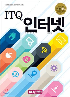 2020 라이센스플러스 ITQ 인터넷