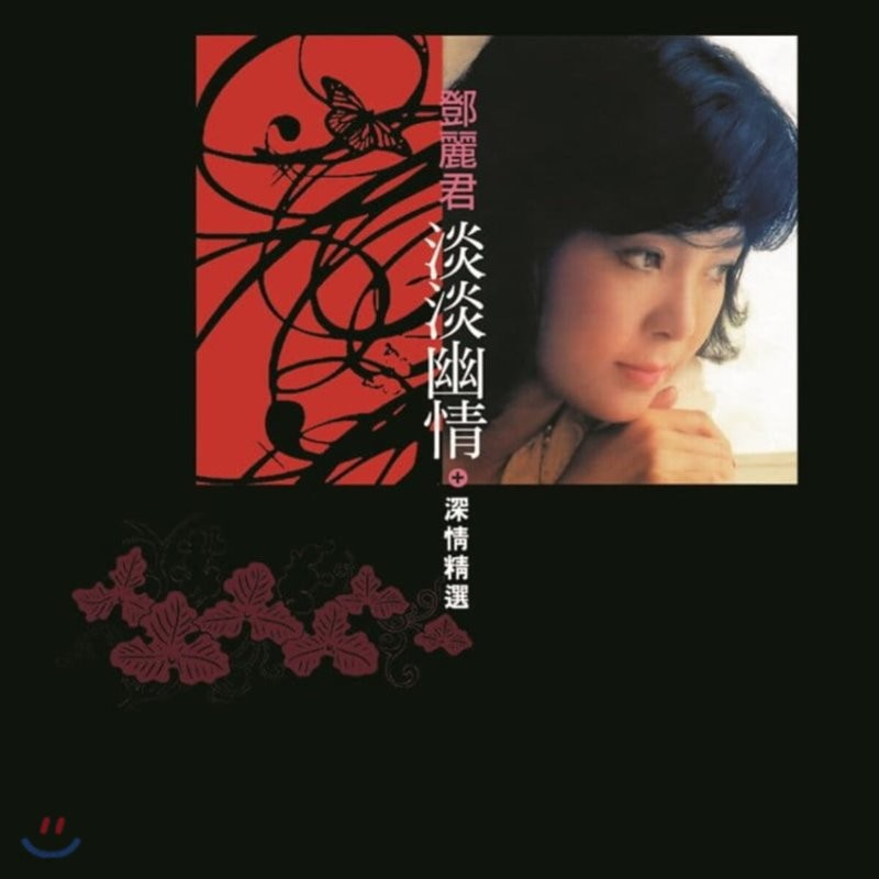 Teresa Teng (등려군) - Poetry and Rhymes: Mild Sentimentality and Affectionate / 淡淡幽情+深情精選