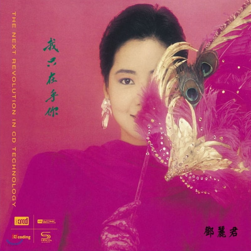 Teresa Teng (등려군) - I Only Care About You