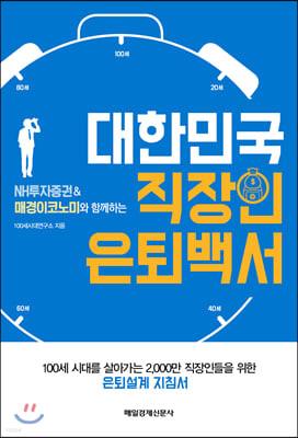 대한민국 직장인 은퇴백서