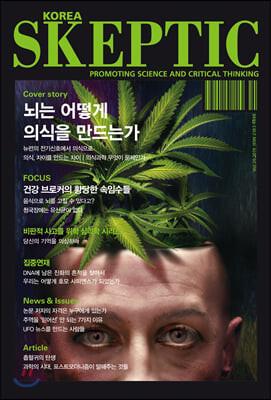 SKEPTIC Korea 한국 스켑틱 (계간) : 20호