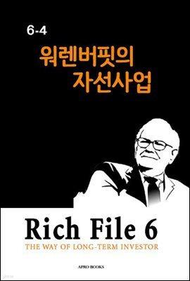 Rich File (리치파일) 6-4