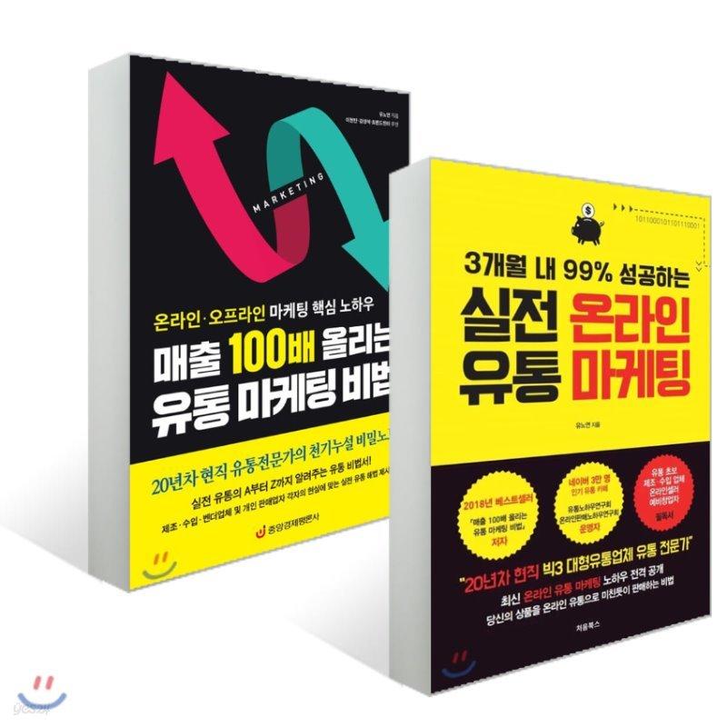 매출 100배 올리는 유통 마케팅 비법 + 3개월 내 99% 성공하는 실전 온라인 유통 마케팅