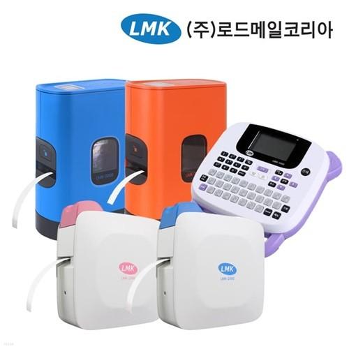 [특가]로드메일코리아 라벨프린터 모음전 LMK-1000 LMK-2000 외