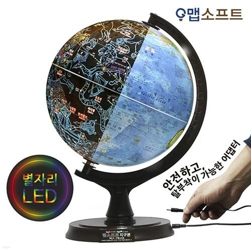 [맵소프트] 30cm 별자리 지구본 LED 안전인증 분리가능/ 블루, 키즈 /인테리어 장식용 조명