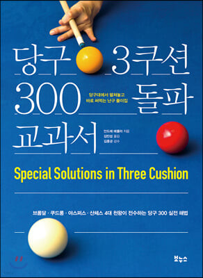 당구 3쿠션 300 돌파 교과서