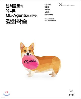 텐서플로와 유니티 ML-Agents로 배우는 강화학습