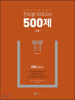 2020 김덕관 강한 행정학 진도별 모의고사 500제
