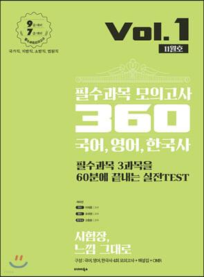2020 필수과목 모의고사 360 국어, 영어, 한국사 Vol.1 (11월호)