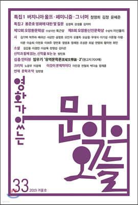 문학의 오늘 (계간) : 겨울호 [2019년]