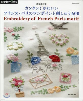 カンタン! かわいい フランス.パリのワンポイント刺しゅう600 增補改訂版