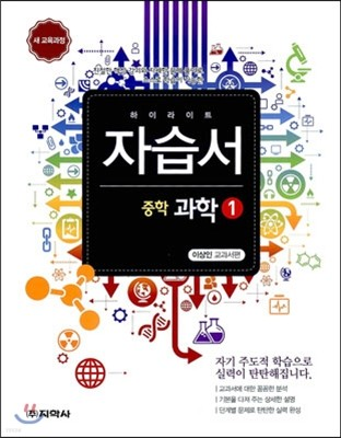 하이라이트 자습서 중학 과학 1 이상인 교과서편 (2013년)