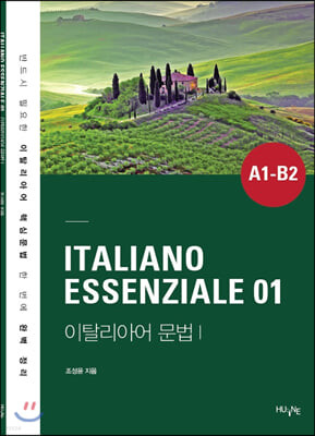 이탈리아어 문법 1