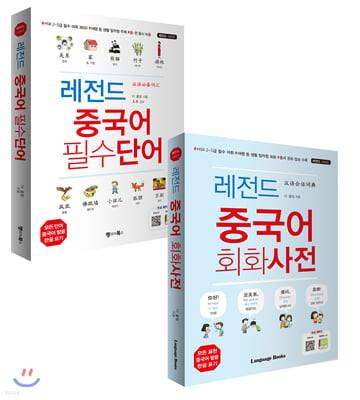 레전드 중국어 필수단어+회화사전 세트