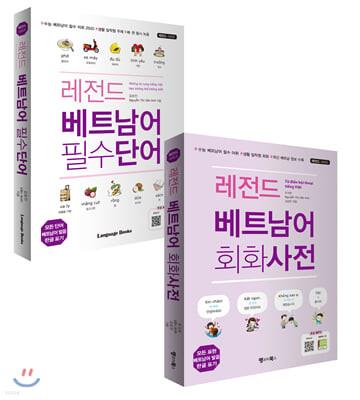 레전드 베트남어 필수단어+회화사전 세트