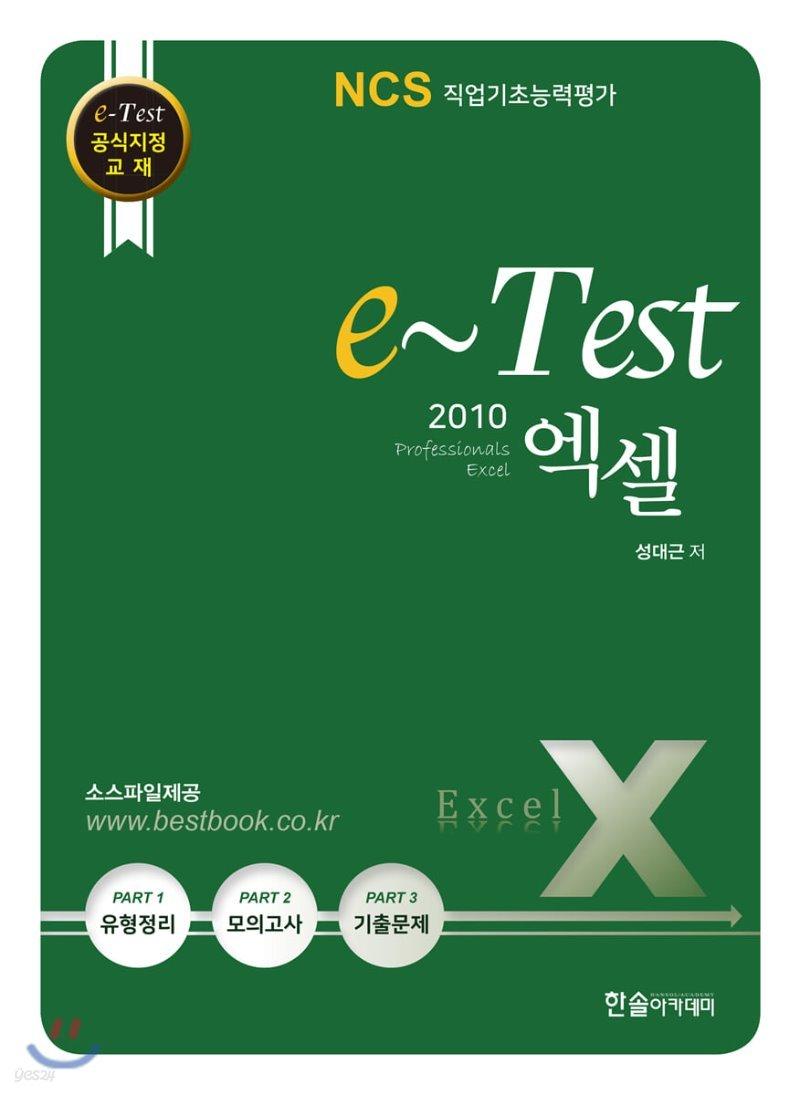 e-Test 공식지정 교재 professionals 엑셀 2010