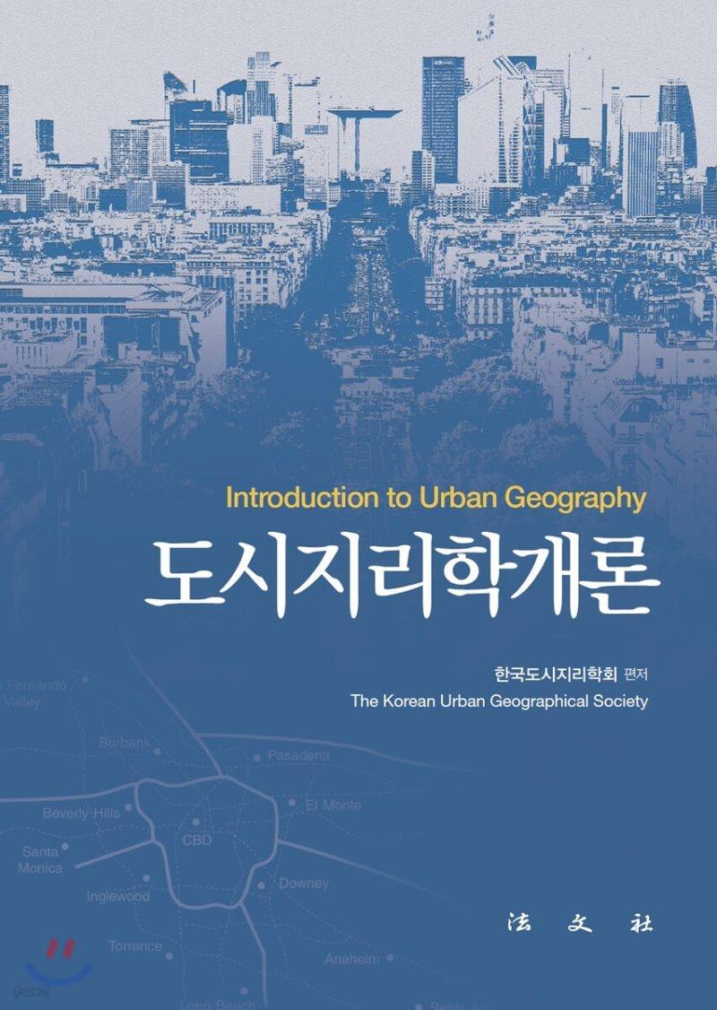 도시지리학개론