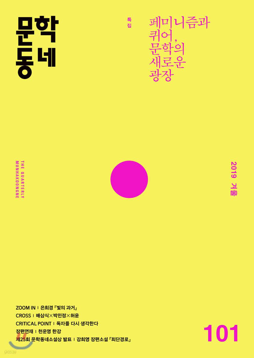 문학동네 (계간) : 겨울호 [2019]