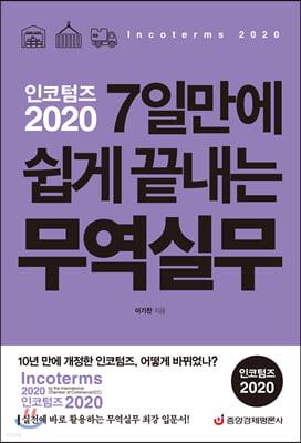 [예약판매] 인코텀즈 2020 7일만에 쉽게 끝내는 무역실무
