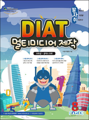 DIAT 멀티미디어제작 포토샵+곰믹스 프로 for DIAT