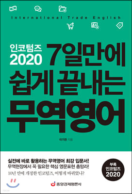 [예약판매] 인코텀즈 2020 7일만에 쉽게 끝내는 무역영어