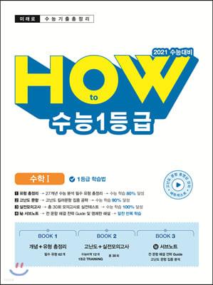 미래로 HOW to 수능1등급 수학 1 (2020년)