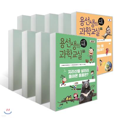 용선생의 시끌벅적 과학교실 1~10권 세트