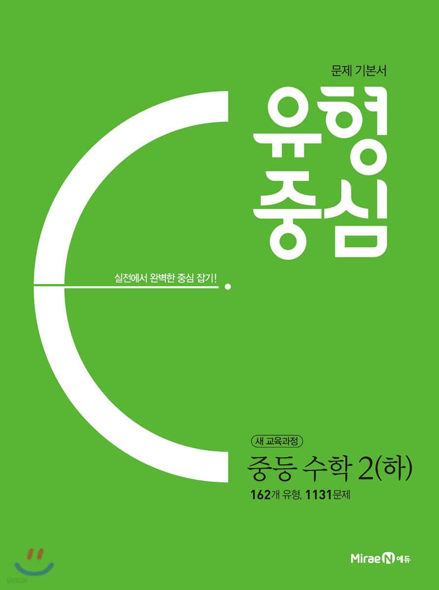 유형중심 중등 수학 2(하) (2021년용)