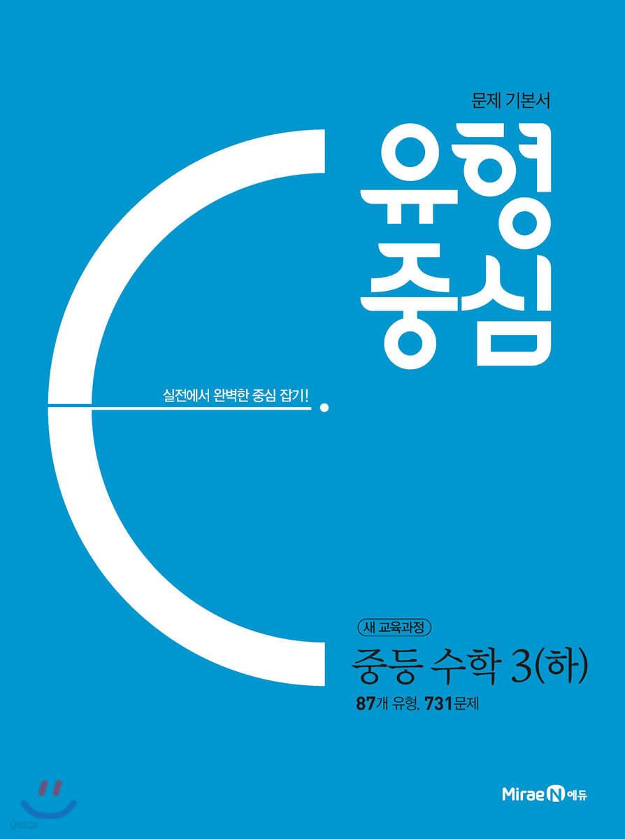 유형중심 중등 수학 3(하) (2021년용)