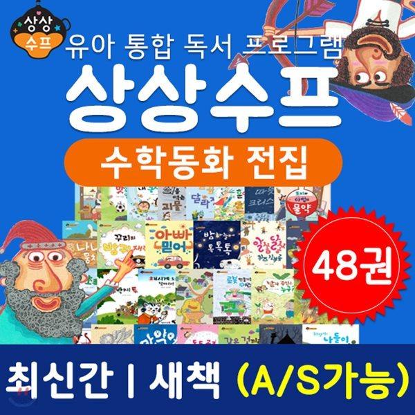 상상수프수학동화 전48권 | 유아통합독서 | 독서프로젝트 | 유아동도서 | 어린이수학동화 | 유아수학동화 | 상상수프 | 숲동화 전집