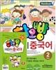하오빵 어린이 중국어 2 메인북 + 플래시 CD 세트